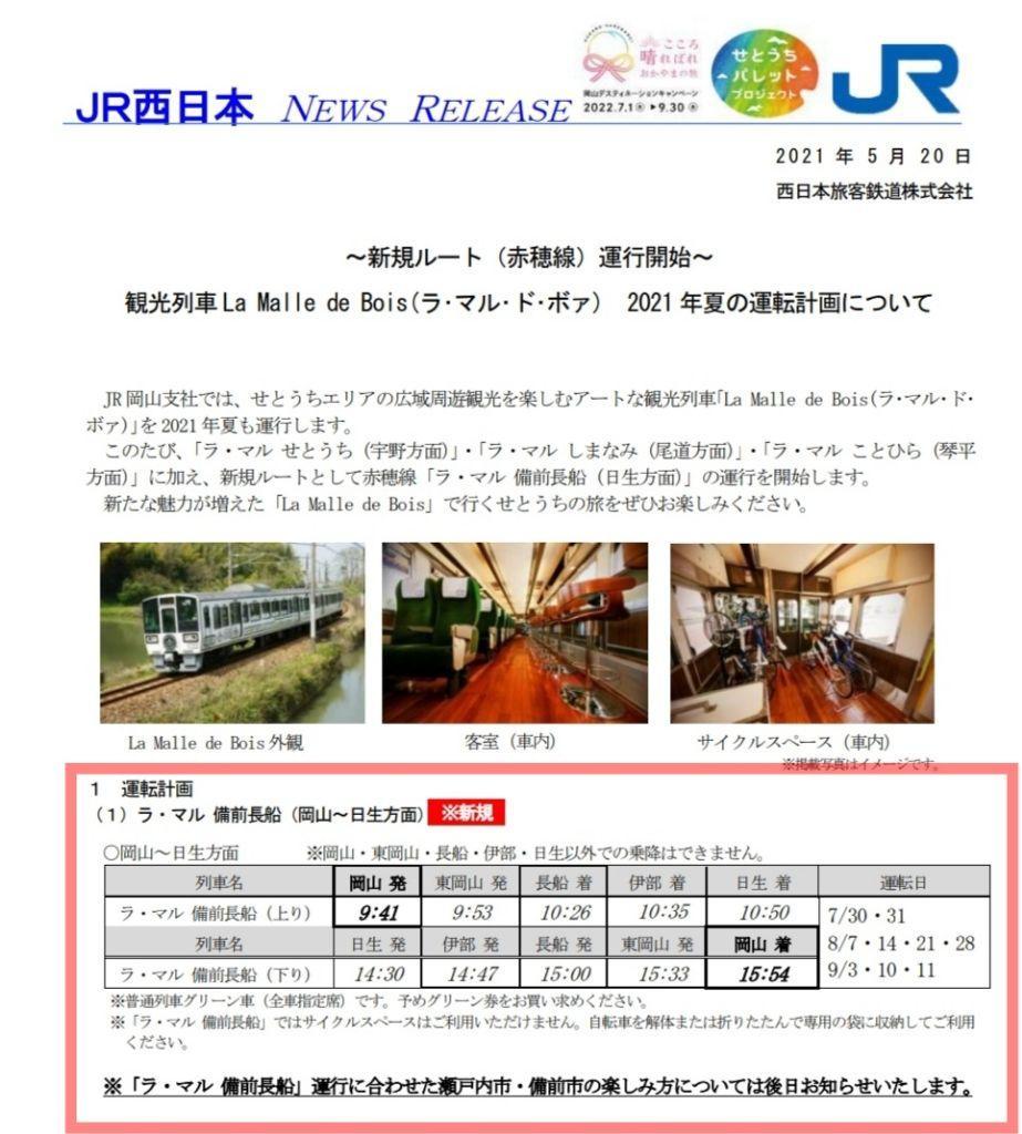 2021年夏 観光列車「ラ・マル備前長船(日生方面)」運行開始!-1