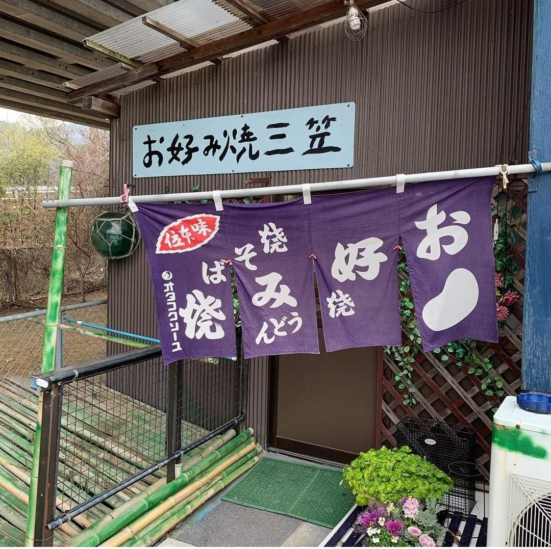 お好み焼 三笠-0