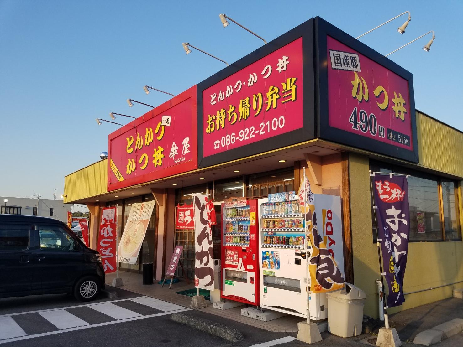 傘や 邑久店-1