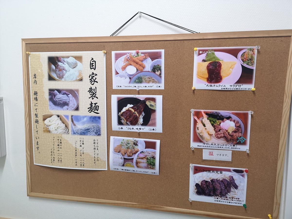 レストラン たぬき(瀬戸内記念病院内食堂)-1
