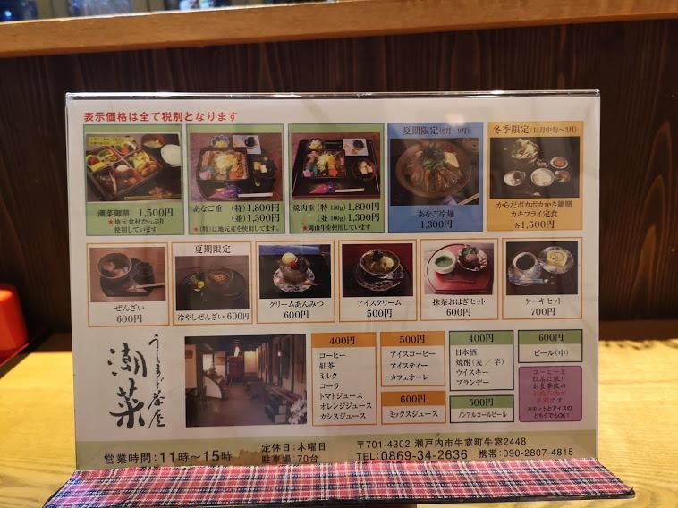 うしまど茶屋 潮菜-4