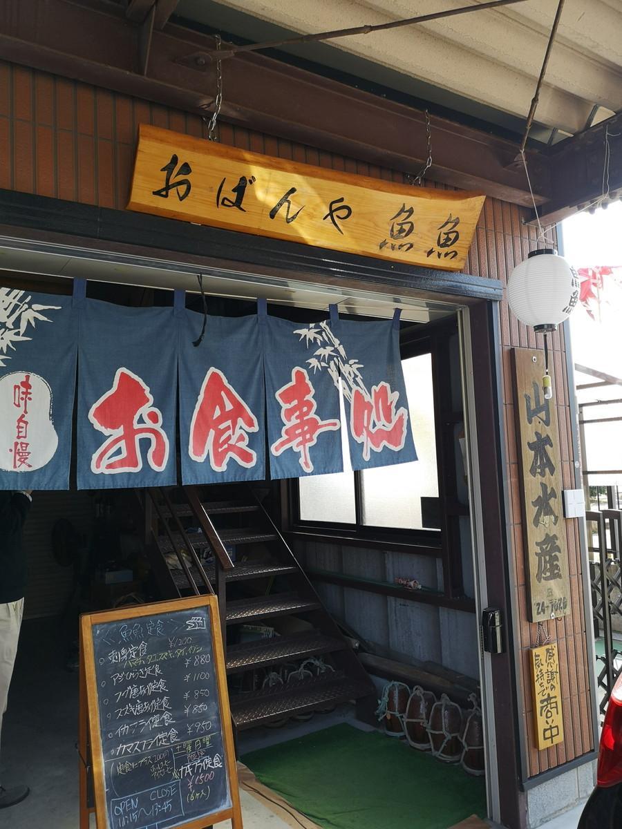 旬魚定おばんや魚魚-5