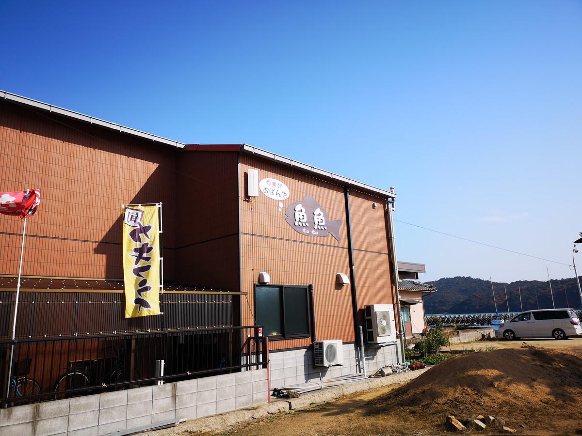 旬魚定おばんや魚魚-1