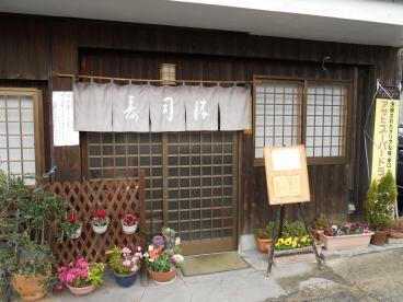 寿司勝-1