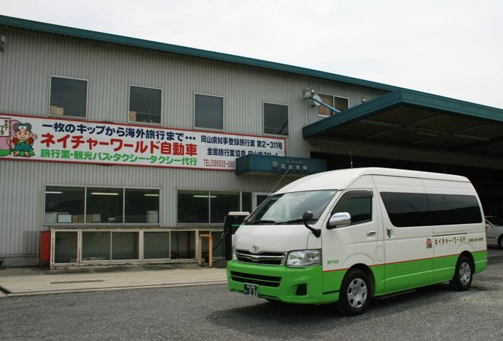 ネイチャー・ワールド自動車-1