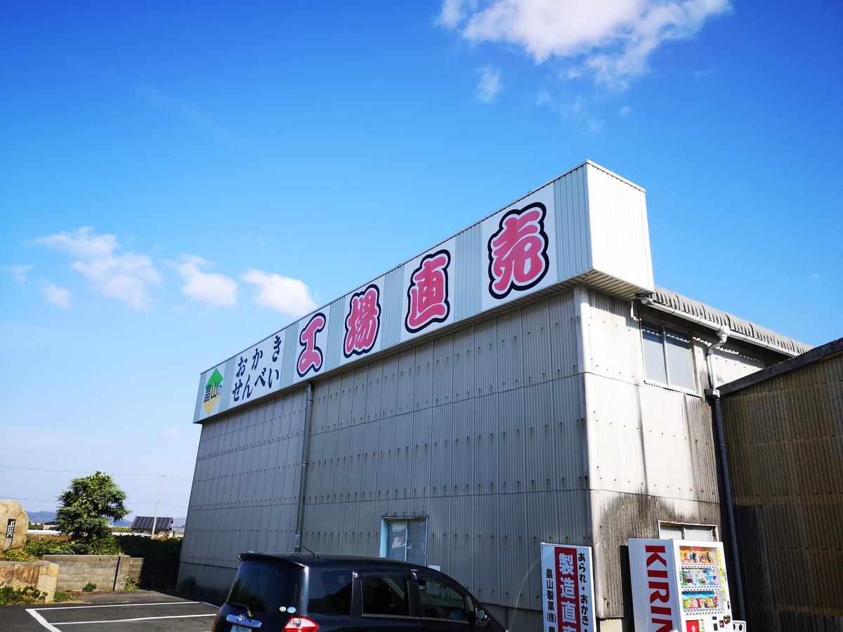 おかき処 吉備の舎畠山製菓株式会社 豊原工場-1