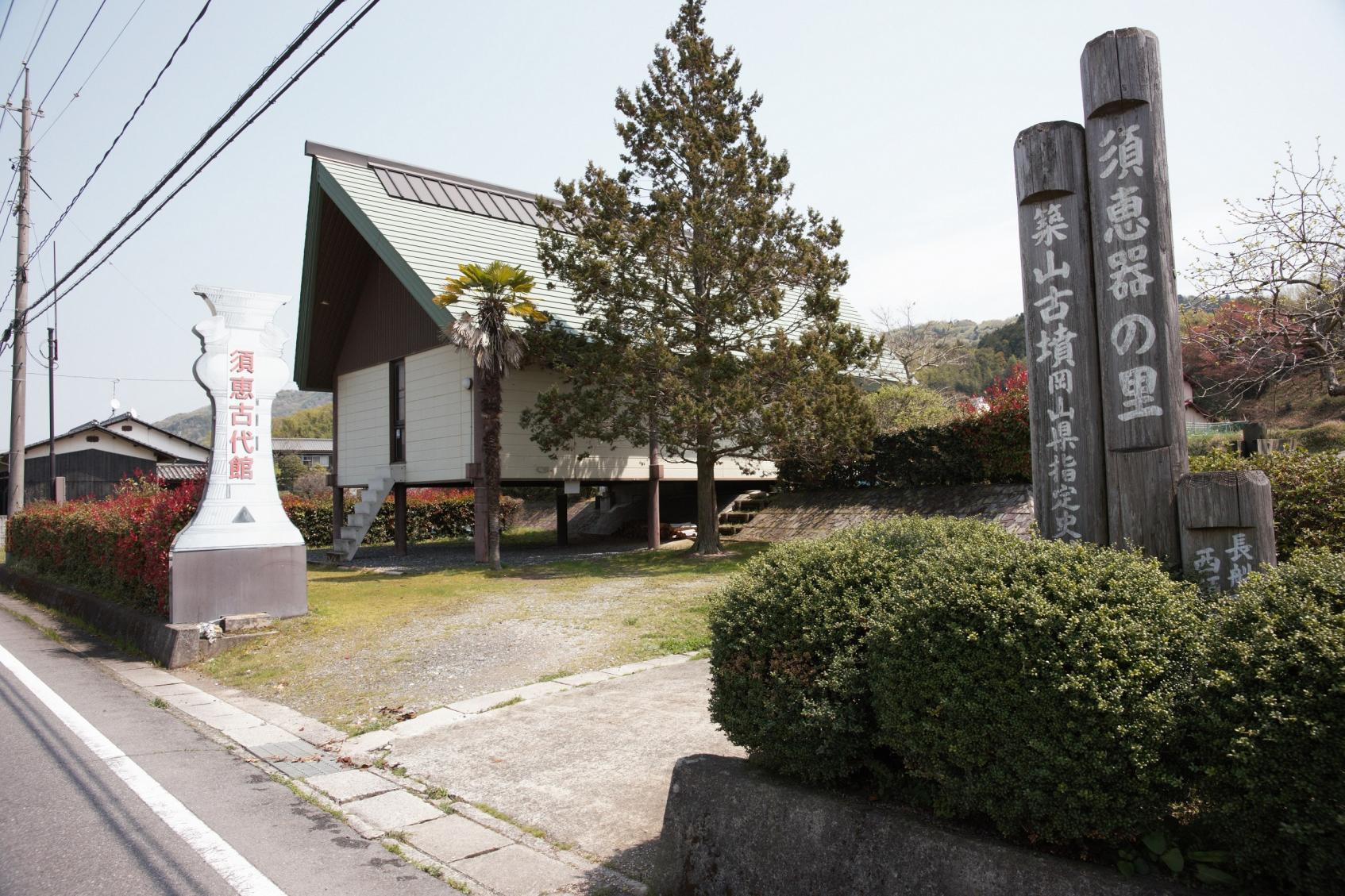 須恵古代館-0