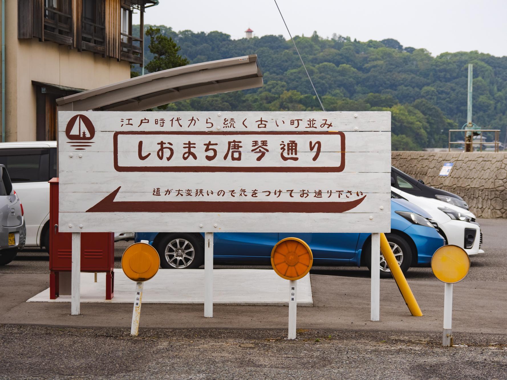 しおまち唐琴通り(牛窓の町並み)-3
