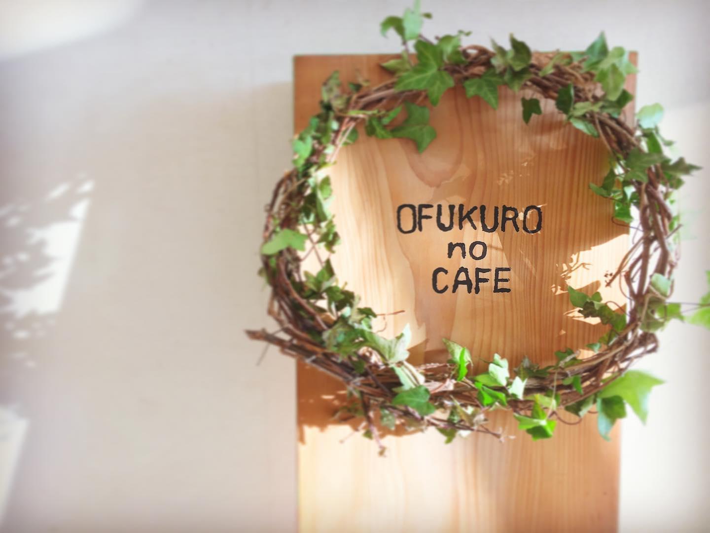 おふくろのカフェ-1
